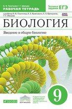 ГДЗ рабочая тетрадь по биологии 9 класс Пасечник Швецов