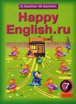 ГДЗ решебник по английскому языку 7 класс Кауфман