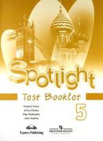 ГДЗ тесты по английскому языку 5 класс Ваулина Spotlight