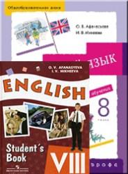 решебник по английскомк для 8 класса