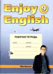 ГДЗ рабочая тетрадь по английскому языку 9 класс Биболетова
