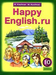 ГДЗ решебник по английскому языку 10 класс Кауфман