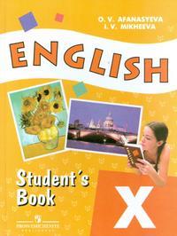 Афанасьева михеева 10 класс английский учебник.