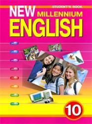 ГДЗ решебник по английскому языку 10 класс Гроза Дворецкая
