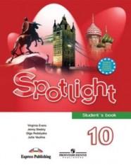 ГДЗ решебник по английскому языку 10 класс Афанасьева Spotlight