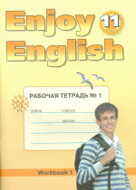 ГДЗ рабочая тетрадь по английскому языку 11 класс Биболетова