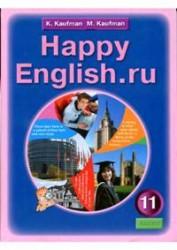 ГДЗ решебник по английскому языку 11 класс Кауфман