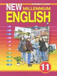 ГДЗ решебник по английскому языку 11 класс Дворецкая Гроза