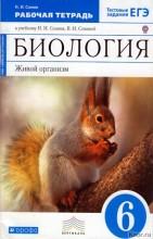 ГДЗ рабочая тетрадь по биологии 6 класс Сонин (с белочкой)