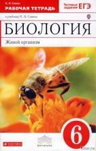 ГДЗ рабочая тетрадь по биологии 6 класс Сонин (с пчелой)