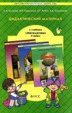 ГДЗ дидактические материалы по математике 4 класс Козлова