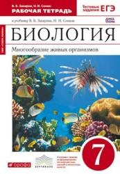 ГДЗ рабочая тетрадь по биологии 7 класс Захаров Сонин