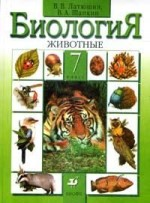 ГДЗ решебник по биологии 7 класс Латюшин Шапкин