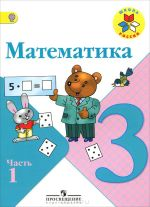 ГДЗ решебник по математике 3 класс Моро