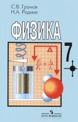 ГДЗ решебник по физике 7 класс Громов Родина