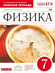ГДЗ рабочая тетрадь по физике 7 класс Ханнанова