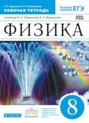 ГДЗ рабочая тетрадь по физике 8 класс Пурышева Важеевская