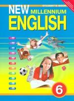 ГДЗ решебник по английскому языку 6 класс Деревянко