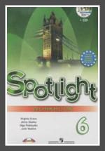 Решебник по английскому языку 6 класс ваулина учебник spotlight