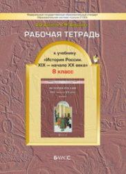 ГДЗ рабочая тетрадь по истории 8 класс Малкова, Данилов