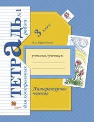 ГДЗ контрольные по литературе 3 класс Ефросинина