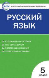 ГДЗ контрольные по русскому языку 5 класс Егорова