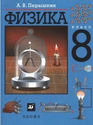 ГДЗ решебник по физике 8 класс Перышкин
