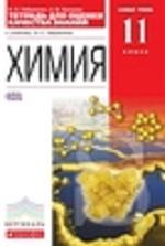 ГДЗ рабочая тетрадь по химии 11 класс Габриелян, Купцова