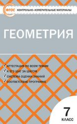 ГДЗ контрольно измерительные материалы по геометрии класс Гаврилова