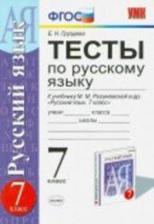 ГДЗ тесты по русскому языку 7 класс Груздева