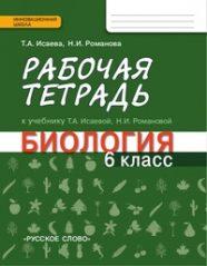 ГДЗ рабочая тетрадь по биологии 6 класс Исаева, Романова