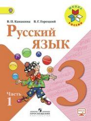 Школа россии 3 класс русский язык решебник