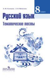 ГДЗ тесты по русскому языку 8 класс Клевцова, Шубукина