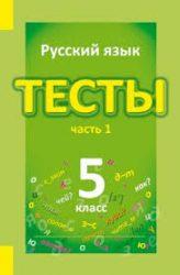 ГДЗ тесты по русскому языку 5 класс Книгина