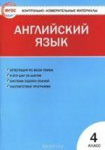 ГДЗ контрольные по английскому языку 4 класс Кулинич