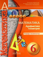 ГДЗ решебник по математике 6 класс Кузнецова