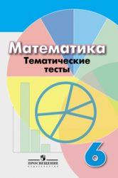 ГДЗ тесты по математике 6 класс Кузнецова