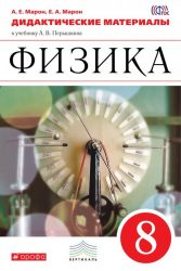 ГДЗ решебник по физике 8 класс Марон, Перышкин