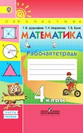 ГДЗ рабочая тетрадь по математике 4 класс Дорофеев Миракова Бука