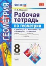 ГДЗ тесты к учебнику Атанасяна по геометрии 8 класс Мищенко