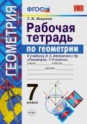 ГДЗ рабочая тетрадь по геометрии 7 класс Мищенко