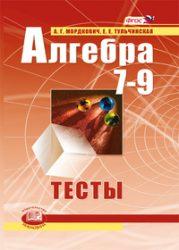 ГДЗ тесты по алгебре 8 класс Мордкович, Тульчинская