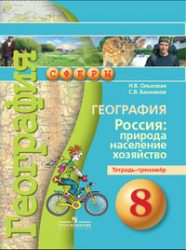 ГДЗ рабочая тетрадь по географии 8 класс Ольховая, Банников