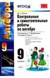 ГДЗ контрольные и самостоятельные по алгебре 9 класс Попов