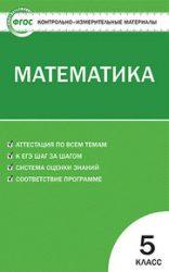ГДЗ контрольные работы по математике класс Попова