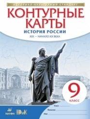 ГДЗ контурные карты по истории 9 класс Приваловский, Волкова