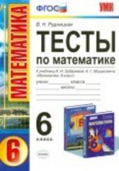 ГДЗ тесты по математике 6 класс Рудницкая к учебнику Зубаревой, Мордковича
