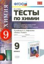 ГДЗ тесты по химии 9 класс Рябов. Неметаллы