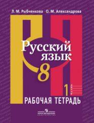ГДЗ рабочая тетрадь по русскому языку 8 класс Рыбченкова, Александрова