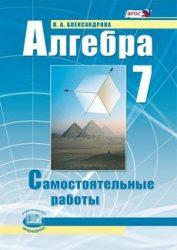 ГДЗ самостоятельные работы по алгебре 7 класс Александрова